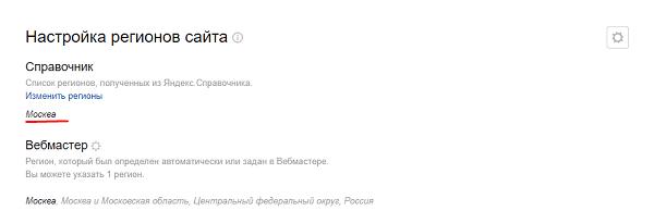 Региональности сайта через Яндекс.Справочник