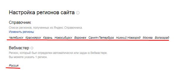 Добавление сразу нескольких регионов сайту в Яндексе
