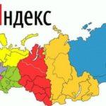 Как изменить региональность сайта в Яндексе