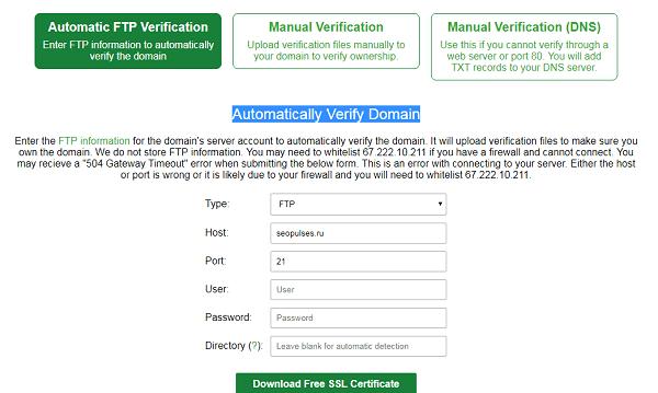 Подтверждение данных через FTP для получения бесплатного SSL-сертификата