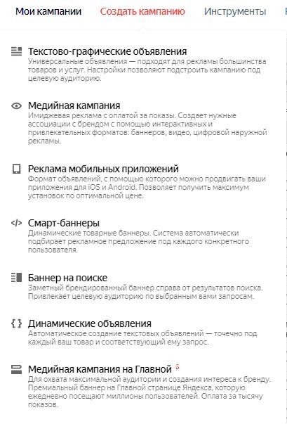 Создание динамических объявлений в Яндекс.Директе