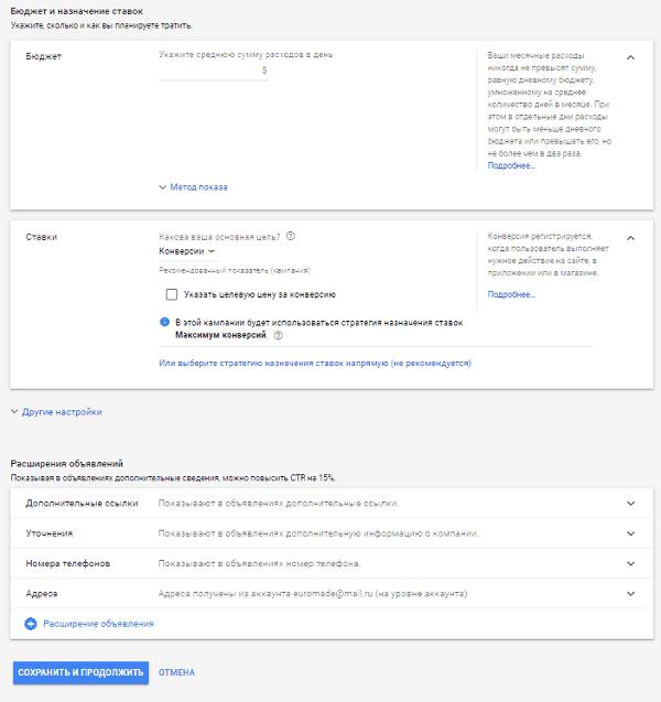 Настройки расширений и бюджета новой рекламной кампании динамических поисковых объявлений в Google Ads