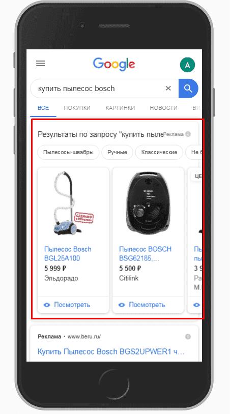 Пример торговой кампании в мобильной выдаче Google