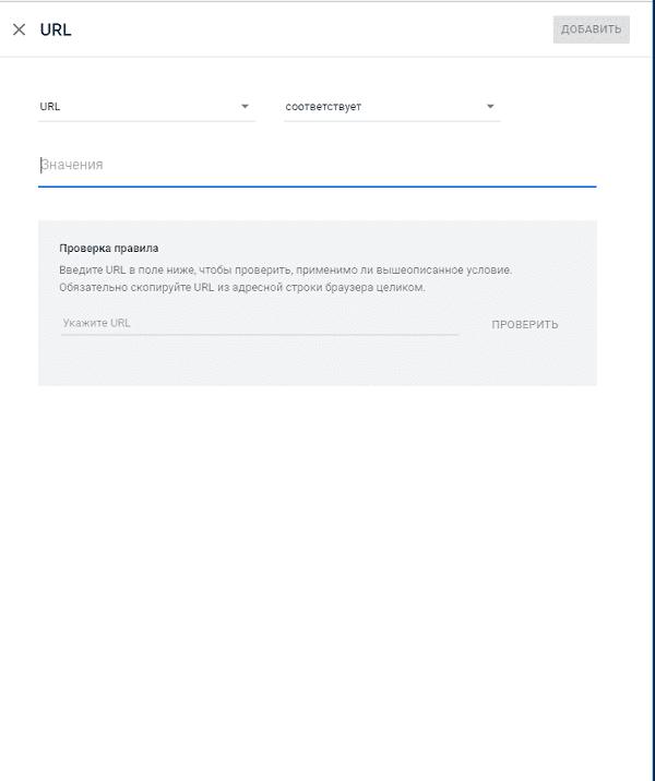 Выбор страницы для A/B тестирования в google optimize