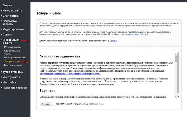 Раздел товары и цены в Яндекс.Вебмастере и условия соглашения