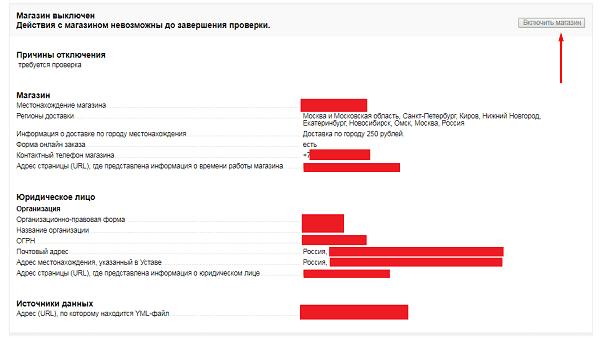 Включение магазина и цен в Яндекс.Вебмастере