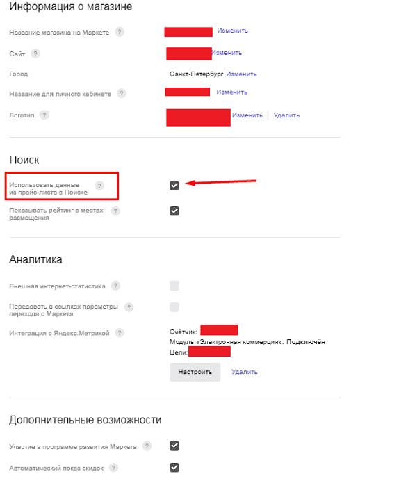 Настройка показа цен в поиске Яндекса через Яндекс.Маркет