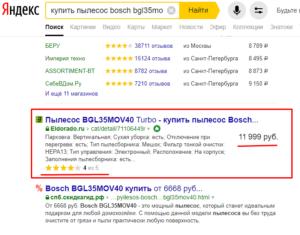 Как добавить цену товара в поиск Яндекса