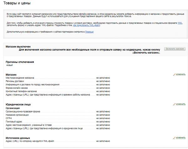 Раздел товары и цены в Яндекс.Вебмастере