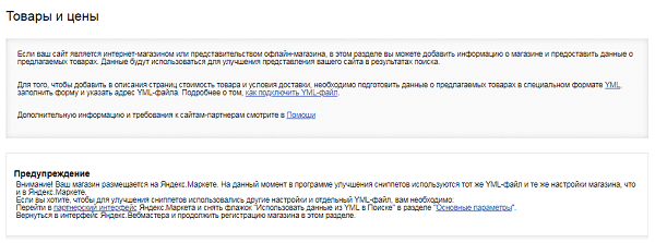 Предупреждение о подключении товар и цен в яндекс.маркете