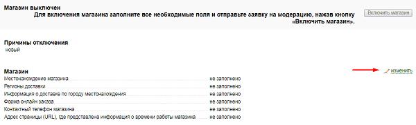 Изменение данных магазина в разделе товары и цены в Яндекс.Вебмастере