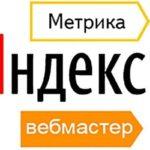 Как связать Яндекс.Метрику и Вебмастер