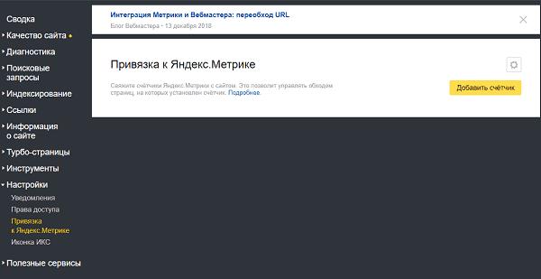 Привязка к Яндекс.Метрике в Вебмастере