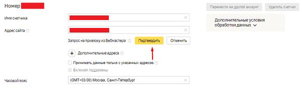 Подтверждение привязки счетчика Метрики и Яндекс.Вебмастера