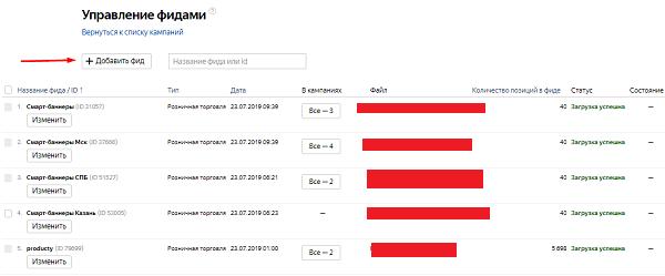 Добавление фида данных в Яндекс.Директ для динамических объявлений и смарт-баннеров