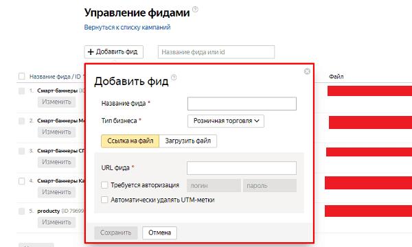 Добавление фида в Яндекс.Директ для динамических объявлений и смарт-баннеров