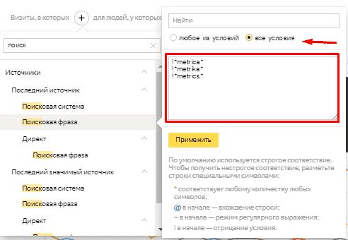Фильтр для исключения брендового трафика в Яндекс.Метрике