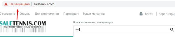 Не защищенный http протокол в браузере Google Chrome при попытке ввести информацию