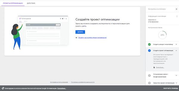 Создание проекта в google optimize