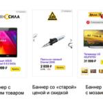 Смарт-баннеры в Яндекс.Директ: что это, настройки и запуск