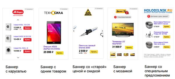 Виды смарт-баннеров в Яндекс.Директе