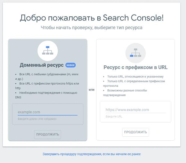 Добавление в Google Webmaster доменного ресурса