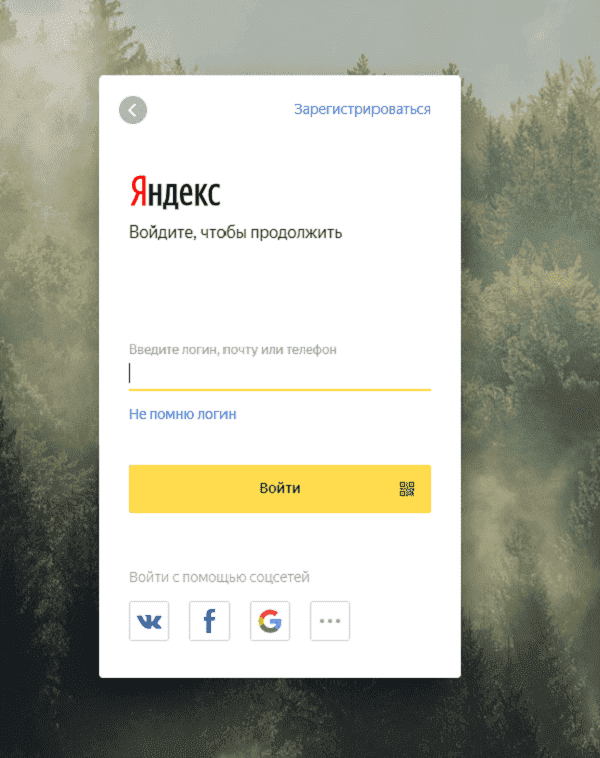 Вход в Яндекс.Аккаунт
