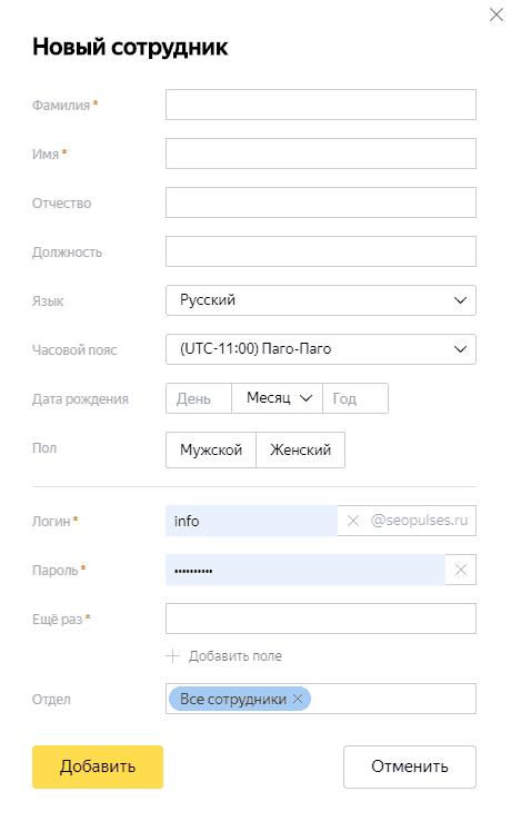 Создание нового сотрудника в Яндекс.Коннекте