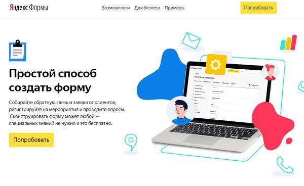 Яндекс.Формы в Коннекте