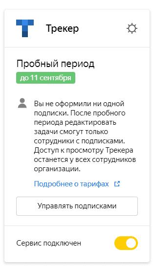 Трекер в Яндекс.Коннекте