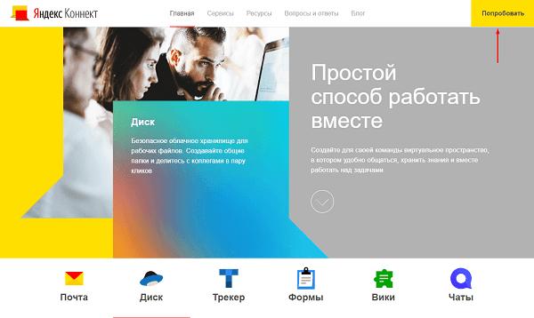 Вход в Яндекс.Коннект