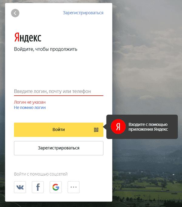 Вход в Яндекс.Аккаунт в Коннекте