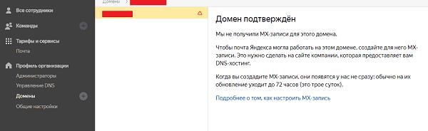 Подтвержденный домен без MX-записи в Yandex.Connect