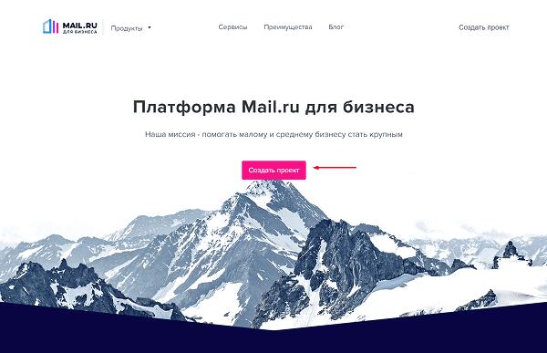 Создание проекта в mail.ru для бизнеса