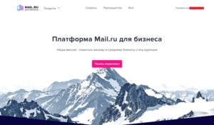 Как создать и настроить доменную почту на Mail.ru (Mail для бизнеса)