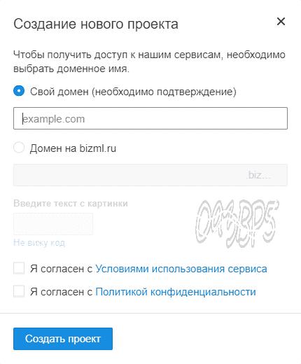 Создание нового проекта в доменной почте mail.ru для бизнеса