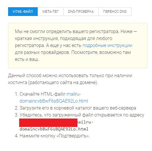 Подтверждение сайта в доменной почте mail.ru