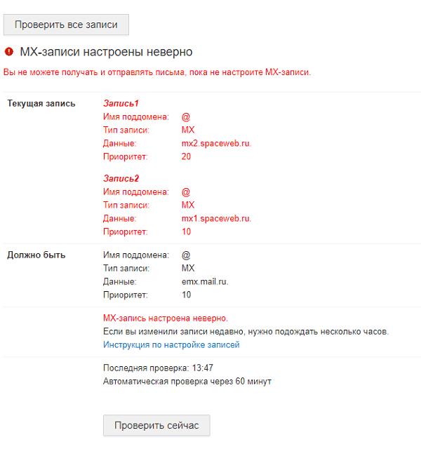 Проверка MX-записи в доменной почте mail.ru