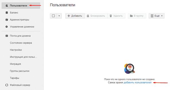 Создание (добавление) нового пользователя в административной панели доменной почты mail.ru