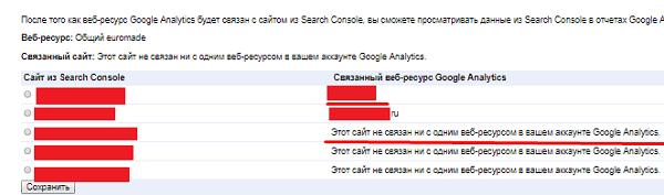 Выбор сайт для связи Search Console и Google Analytics