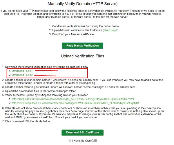 Подтверждение данных через HML файл для получения бесплатного SSL-сертификата