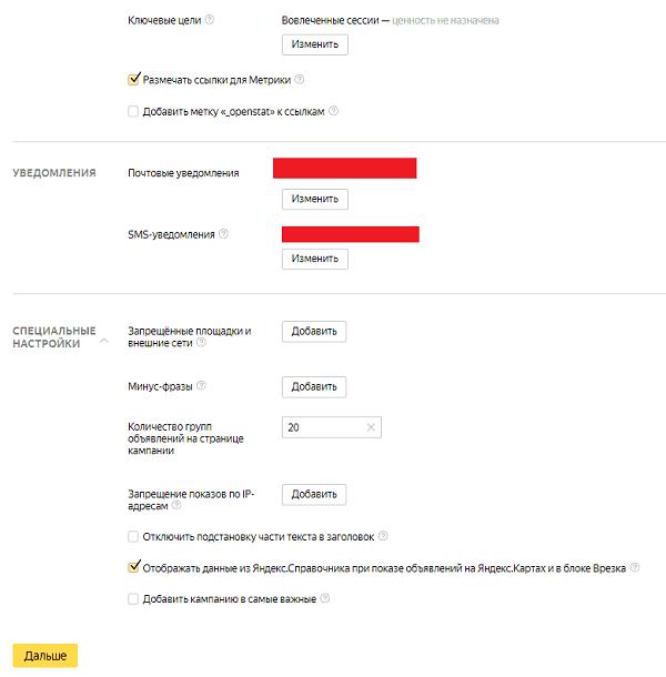 Дополнительные настройки рекламной кампании динамических объявлений в Яндекс.Директе