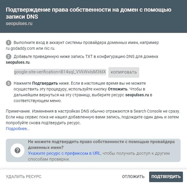 Добавление сайта в Google через DNS-запись