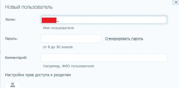 Создание нового пользователя для подключения к FTP