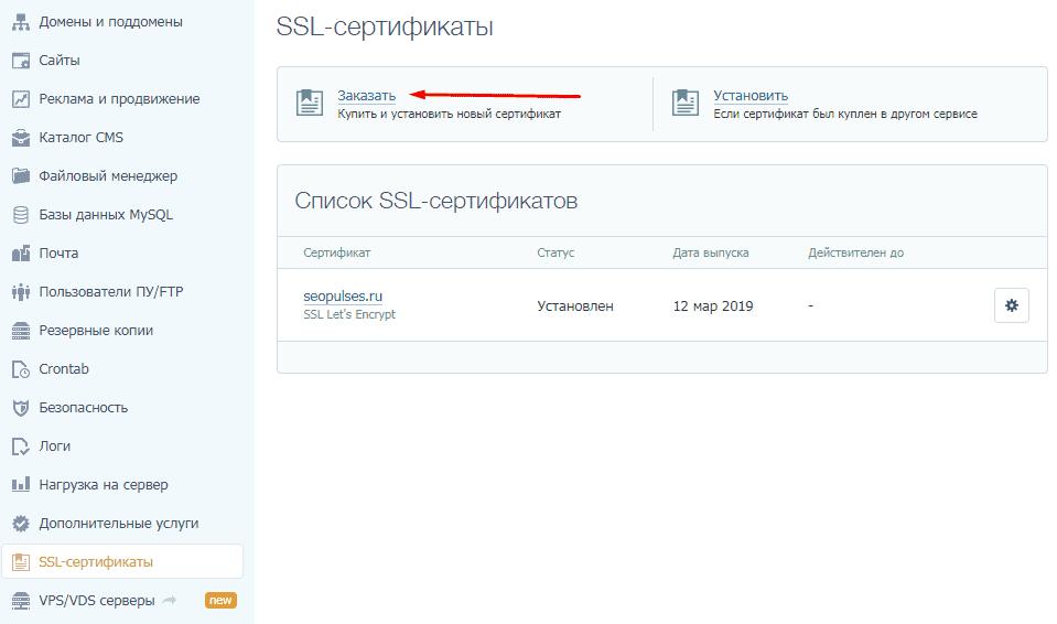 Заказ бесплатного SSL-сертификата в панели хостинга