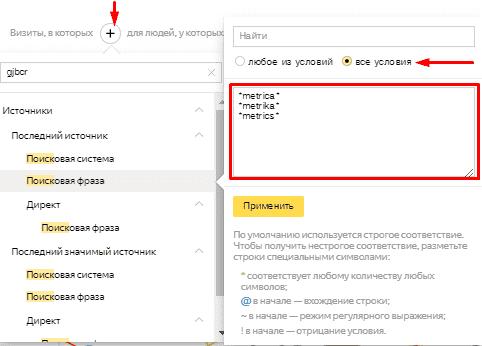 Фильтр для подсчета брендового трафика в Яндекс.Метрике