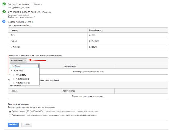 Выбор рабочих ключей для импорта данных о расходах в Google Analytics