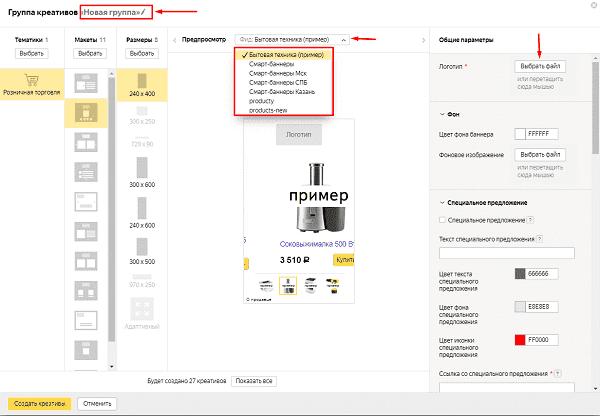 Выбор фида для примера создания креативов для смарт баннеров в интерфейсе Yandex Direct