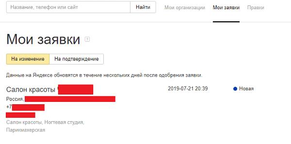 Заявки на изменение в Яндекс.Справочнике
