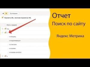 Поиск по сайту в Яндекс.Метрике: инструкция по составлению отчета